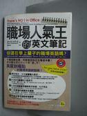 【書寶二手書T7/語言學習_NFU】職場人氣王的英文筆記_Jacob Lentz_附光碟