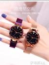 手錶手表女ins風簡約氣質星空滿天星學生2020年新款韓版時尚女士 伊蒂斯