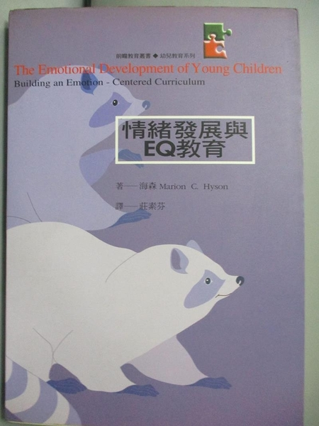 【書寶二手書T2/家庭_JEU】情緒發展與EQ教育 The Emotional Development of Young