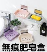 矮胖老闆 無痕黏貼瀝水香皂盒 香皂架 肥皂架 肥皂盒 無痕海綿架 瀝水置物架【A265】