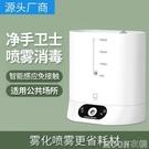 自動感應酒精噴霧器殺菌噴霧器感應加濕器感應消毒噴霧器加濕器 快速出貨