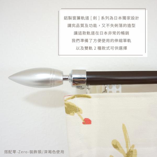 鋁合金伸縮軌道 劍系列 零-Zero-裝飾頭 雙軌 170-320cm 造型窗簾軌道DIY 遮光窗簾專用軌道裝