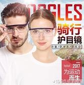 護目鏡防風沙防塵眼鏡男女騎行勞保防護防風防飛濺防灰塵擋風透明 1995生活雜貨