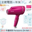 【雙11限定價】【日本現貨】Panaso...