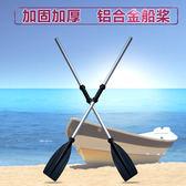 船槳充氣船用鋁合金手搖劃槳一對裝加固式塑料橡皮艇皮劃艇沖鋒舟NMS 小明同學