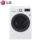 好禮送【LG樂金】14公斤變頻滾筒式洗衣機F2514NTGW