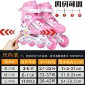 溜冰鞋兒童可調男童女童閃光輪滑鞋旱冰鞋【洛麗的雜貨鋪】