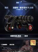 腹肌輪 三輪健腹輪腹肌輪滑輪 軸承設計 靜音收腹滾輪健身器材家用健腹器 igo卡洛琳