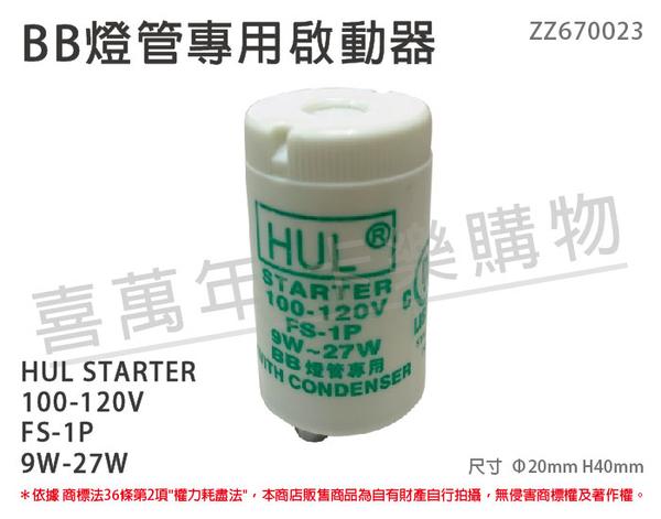 HUL STARTER 100-120V FS-1P 9W-27W BB啟動器 _ ZZ670023