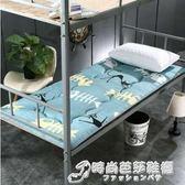 床墊 加厚床墊單人床0.9m學生寢室宿舍上下鋪床1.0m褥子榻榻米墊子防潮 時尚WD