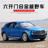 兒童合金車模 六開門奔馳路虎小汽車模型擺件仿真汽車模型玩具車TA3763【 雅居屋 】