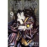 咒術迴戰 09