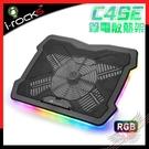 [ PCPARTY ] 艾芮克 i-rocks C46E RGB背光 筆電散熱架 IRC46E