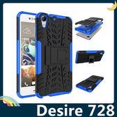 HTC Desire 728 輪胎紋矽膠套 軟殼 全包帶支架 二合一組合款 保護套 手機套 手機殼
