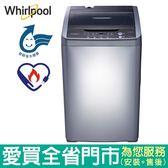 Whirlpool惠而浦7KG洗衣機WM07GN含配送到府+標準安裝【愛買】