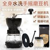 咖啡磨豆機 手搖磨豆機可水洗手動磨咖啡豆機咖啡豆研磨器手磨磨粉的咖啡器具 現貨