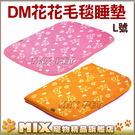 ◆MIX米克斯◆日本DOGGYMAN《2781 超柔軟花花毛毯睡墊L號 顏色隨機 》睡毯 狗床
