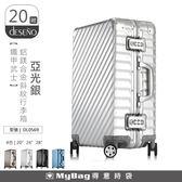 Deseno 行李箱  鐵甲武士系列   亞光銀  20吋  輕量鋁鎂合金旅李箱 DL0569  MyBag得意時袋