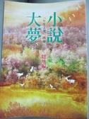 【書寶二手書T5/短篇_JIC】小說大夢:年度文選再會_隱地