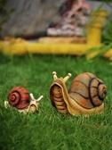 花園動物-田園裝飾品蝸牛擺件 花園庭院造景仿真動物兒童小飾品樹脂雕塑  YYS 花間公主
