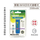 【我們網路購物商城】風雅18650可充式鋰電池-1500mAh 電池 18650 可充式