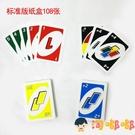 桌遊 UNO紙牌厚PVC防水鐵盒懲罰聚會桌游卡牌【淘嘟嘟】