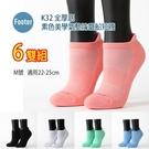 Footer 除臭襪 K32 M號 素色美學氣墊防磨船短襪 全厚底 6雙超值組