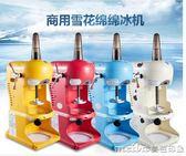 恒芝台灣綿綿冰機商用刨冰機全自動冰沙機雪花冰機碎冰機igo 美芭