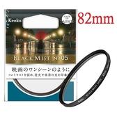 KENKO 82mm 黑柔焦鏡片No.5 Black Mist No.5 抑制高光和陰影之間的對比度當場獲得電影般的質感 公司貨