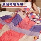 床包 床墊《百嘉美》馬蒂斯法蘭絨暖暖被/...