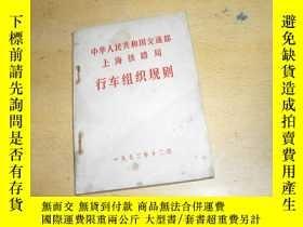二手書博民逛書店中華人民共和國交通部上海鐵路局罕見行車組織規則12203 上海鐵