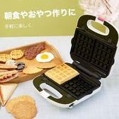 日本華夫餅機 家用多功能 全自動早餐三明治機 潮男街【ManShop】
