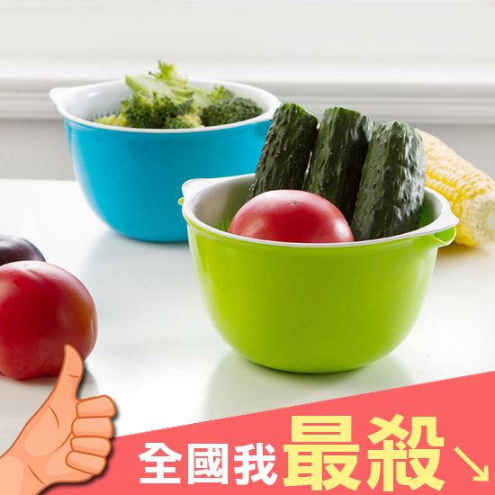 水果盤 瀝水籃 盆子 洗菜籃 洗菜盆 水果籃 收納籃 塑料籃 雙層迷你瀝水籃【N431】米菈生活館