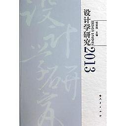 簡體書-十日到貨 R3Y【設計學研究·2013】 9787010134895 人民出版社 作者:鄒其昌 主編