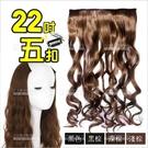 四色任選 22吋 五扣捲髮髮片-單個[28737] 接髮片