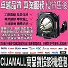 【Cijashop】 For NEC M420XV NP-M420XV NP-M420XVG 投影機燈泡組 NP17LP