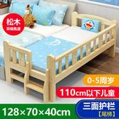 降價兩天 兒童床帶護欄男孩女孩公主單人床實木小床嬰兒加寬床邊大床拼接床