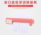 日本小型迷你手動碎紙機辦公家用檔紙張粉碎器簡潔辦公手搖碎紙機迷你靜音 潮流前線