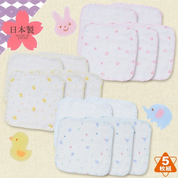 日本製西松屋 男&女寶寶 紗布巾-5條 粉黃藍【NI20021628300】