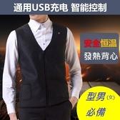【簡約 時尚】電熱背心*三段式加熱 * 寒流必備-使用USB行動電源超方便-k4
