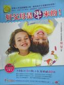 【書寶二手書T2/親子_ZDT】好父母是學來的!不用數到3的親子教養關鍵50招_莫旻