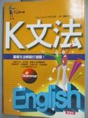 【書寶二手書T9/語言學習_LNS】K文法:基礎文法輕鬆打通關!_王博日