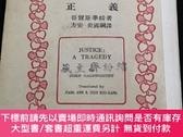 二手書博民逛書店世界文學名著罕見正義Y388016 哥爾斯華綏 著 商務印書館