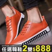 任選2雙888皮鞋韓版純色素面繫帶皮質透氣休閒鞋皮鞋男鞋【09S1055】