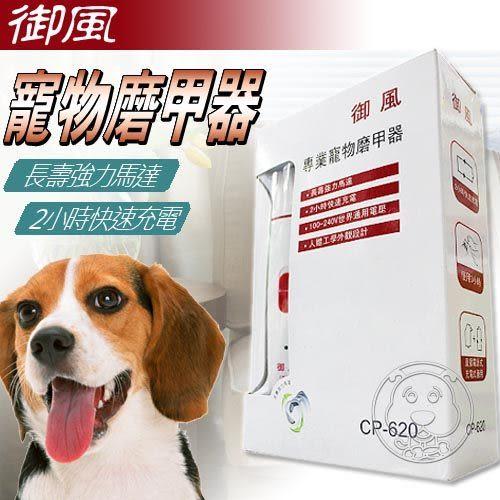 【培菓平價寵物網 】御風》CP-620 專業寵物磨甲器‧新一代磨甲轉頭