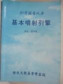 【書寶二手書T7/大學理工醫_HYS】基本噴射引擎