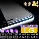 MJ3C【經濟超值】LG G3 G4 G5 K10 V20 GPRO2--9H螢幕鋼化膜 玻璃保護貼 (半版)