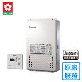 【櫻花】SH-2480日本進口智能恆溫熱水器24L-桶裝瓦斯
