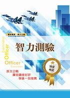 【鼎文公職】1E04 軍事院校招考/一般機關考試【智力測驗】