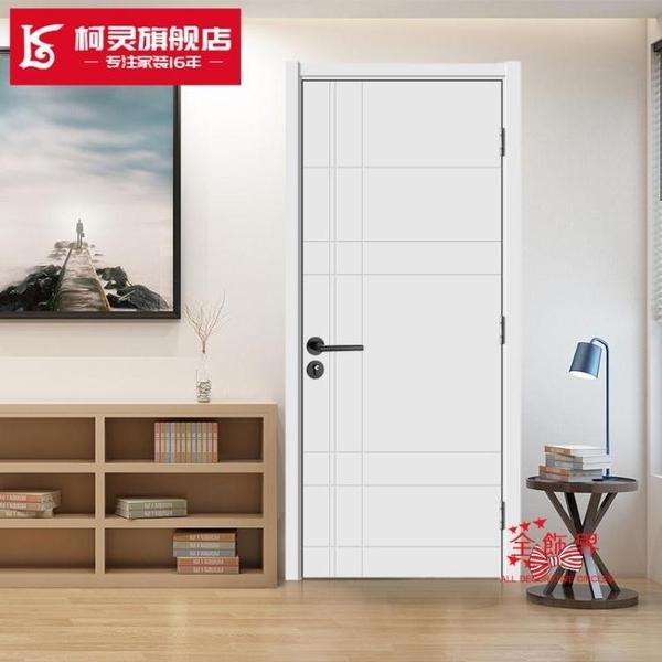 木門 臥室門白色現代簡約室內門房間門套裝復合免漆門靜音T 3色